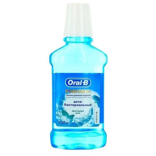 Oral-B ополаскиватель Комплекс Антибактериальный