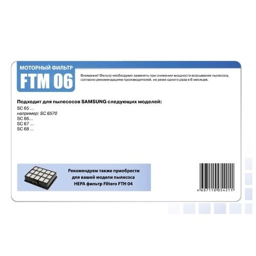 Filtero Моторные фильтры FTM 06