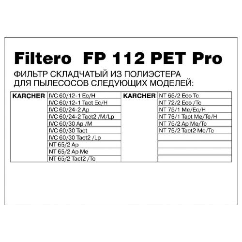 Filtero Фильтр складчатый FP 112 PET Pro