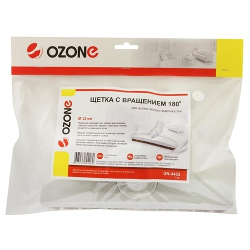Ozone Насадка для твердого пола вращающаяся UN-4432
