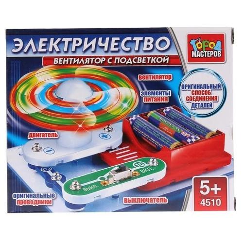 Электронный конструктор ГОРОД МАСТЕРОВ Электричество 4510 Вентилятор с подсветкой