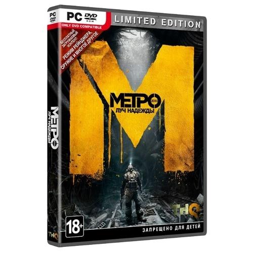 Metro: Last Light. Limited Edition