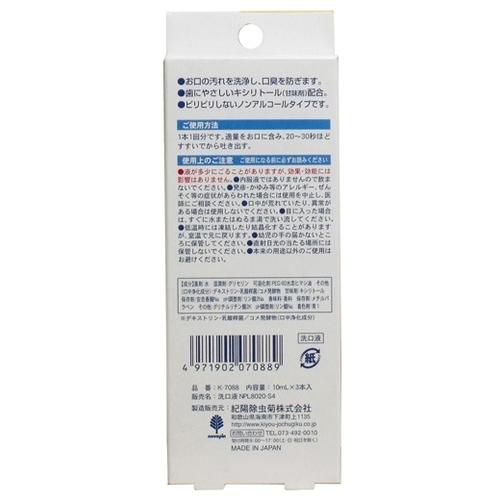 Kiyou Jochugiku Ополаскиватель для полости рта L-8020 без спирта