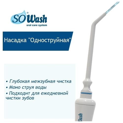 Ирригатор SoWash Базовый