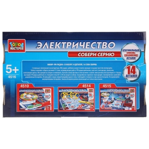 Электронный конструктор ГОРОД МАСТЕРОВ Электричество 4516 Fm-радио