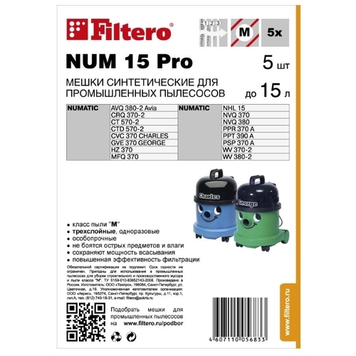 Filtero Мешки-пылесборники NUM 15 Pro