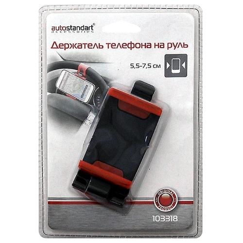 Держатель autostandart 103318
