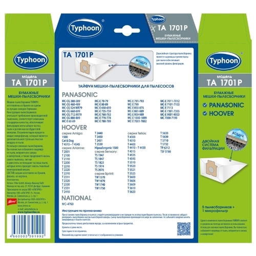 Тайфун Бумажные мешки-пылесборники TA 1701P