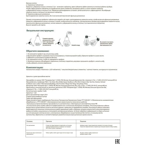 Увлажнитель воздуха PROFFI PH8751