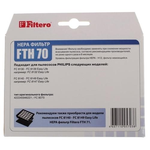 Filtero HEPA-фильтр FTH 70