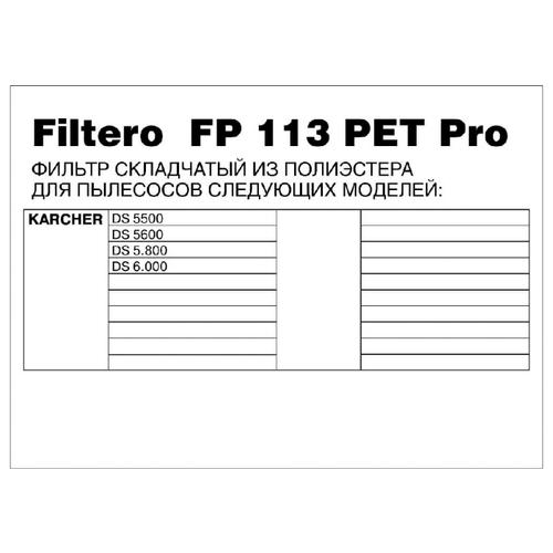 Filtero Фильтр складчатый FP 113 PET Pro