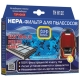 Top House HEPA-фильтр TH H12E