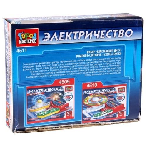 Электронный конструктор ГОРОД МАСТЕРОВ Электричество 4511 Взлетающий диск