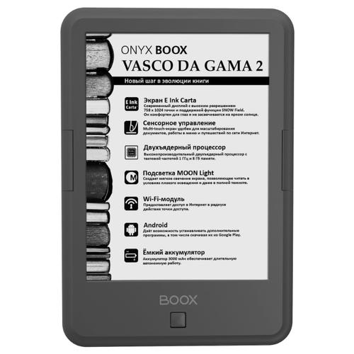 Электронная книга ONYX BOOX Vasco da Gama 2