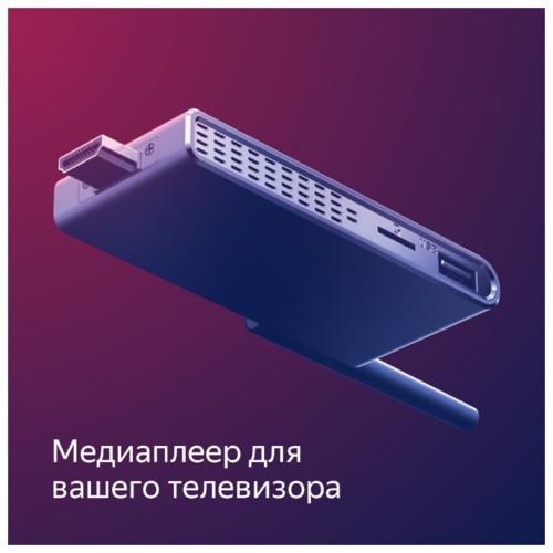 Яндекс.Модуль - медиаплеер с Алисой