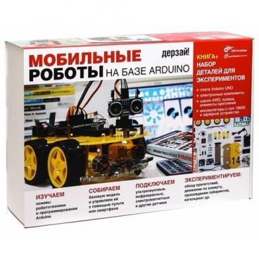 Электронный конструктор БХВ-Петербург Дерзай 37742 Мобильные роботы на базе Arduino