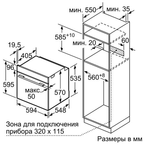 Электрический духовой шкаф Bosch HBG5360S0R