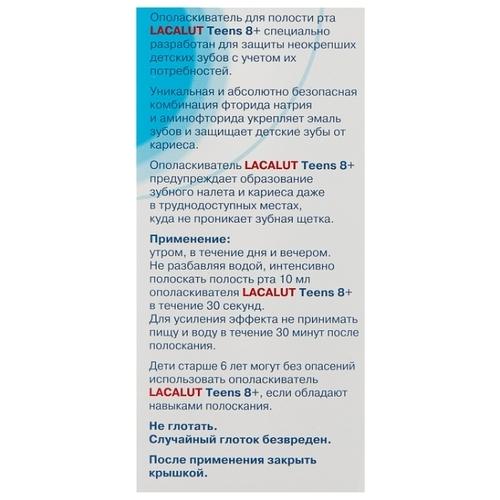 Lacalut ополаскиватель Teens 8+