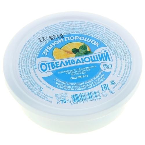 Зубной порошок Fito косметик Отбеливающий, лимон и мята