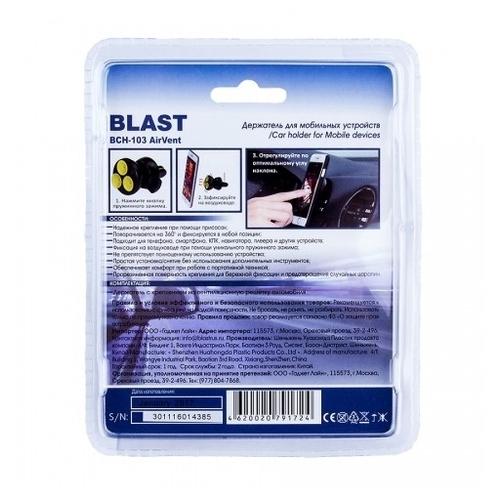 Держатель BLAST BCH-103 AirVent