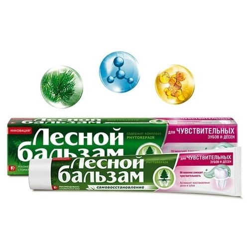 Зубная паста Лесной бальзам Для чувствительных зубов и десен