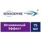 Зубная паста Sensodyne Мгновенный Эффект