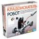 Набор 4M Управляемый робот кладоискатель