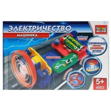 Электронный конструктор ГОРОД МАСТЕРОВ Электричество 4503 Машинка с пропеллером