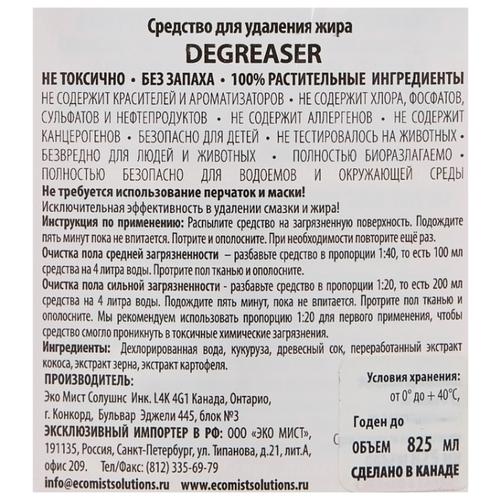 Средство для удаления жира Degreaser Eco mist