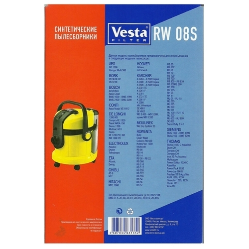 Vesta filter Синтетические пылесборники RW 08S