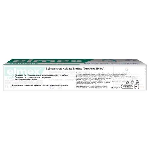 Зубная паста Elmex Elmex Sensitive для чувствительных зубов
