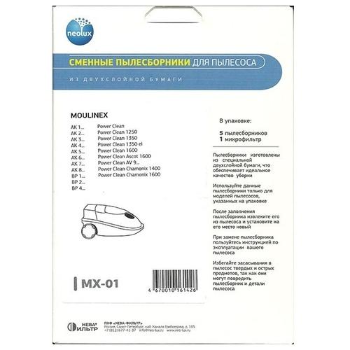 NEOLUX Бумажные пылесборники MX-01