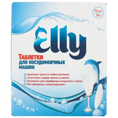 ELLY таблетки для посудомоечной машины