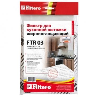 Фильтр жиропоглощающий Filtero FTR 03