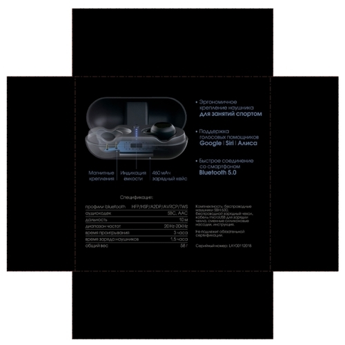 Наушники INTERSTEP SBH-530