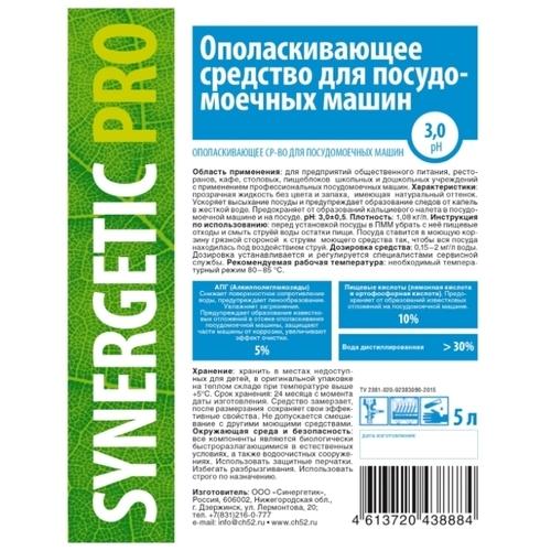 Synergetic PRO ополаскиватель для посудомоечной машины