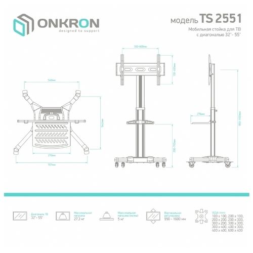 Стойка ONKRON TS2551