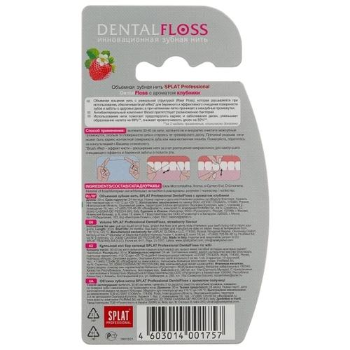 SPLAT зубная нить Dentalfloss (клубника)