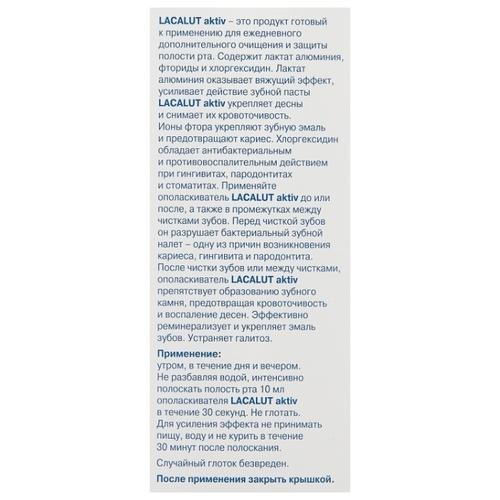 Lacalut ополаскиватель Aktiv