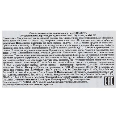 Curaprox Жидкость-ополаскиватель 0,12% хлоргексидина