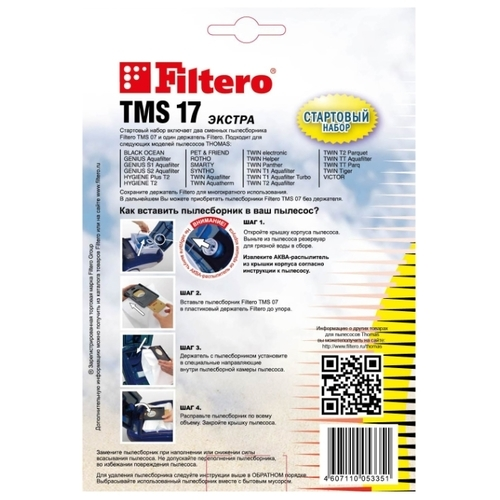 Filtero Набор TMS 17 Экстра СТАРТОВЫЙ