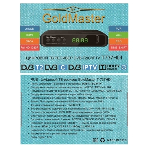 TV-тюнер GoldMaster T-737HDI