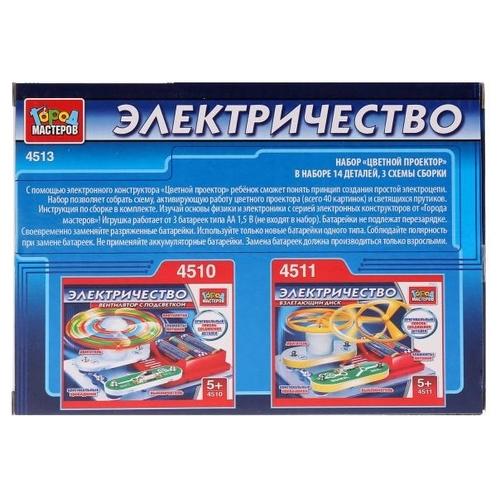 Электронный конструктор ГОРОД МАСТЕРОВ Электричество 4513 Цветной проектор