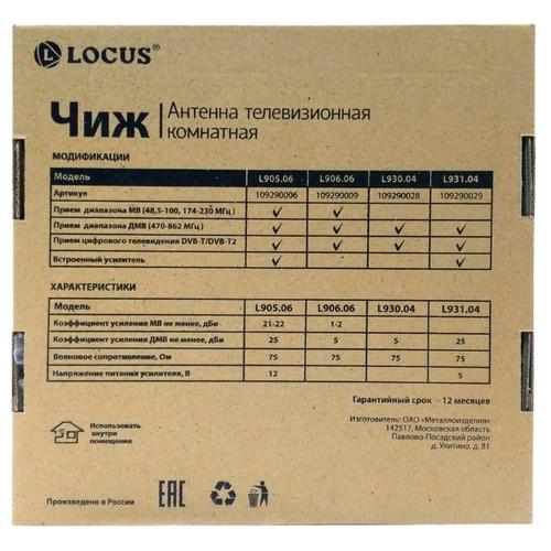 Антенна Locus L 931.04 ЧИЖ
