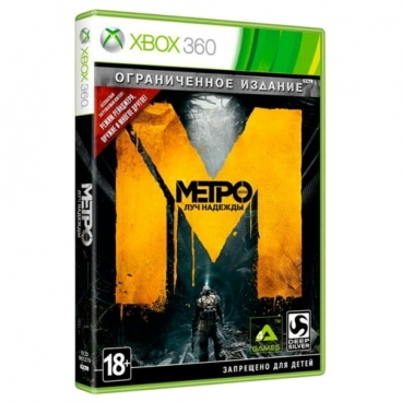 Metro: Last Light. Limited Edition