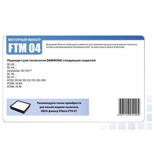 Filtero Моторные фильтры FTM 04