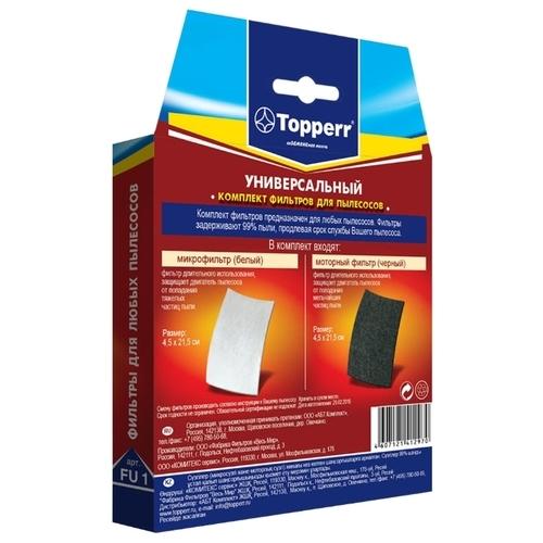 Topperr Фильтр FU 1