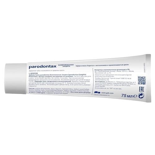 Зубная паста Parodontax Комплексная защита Экстра свежесть