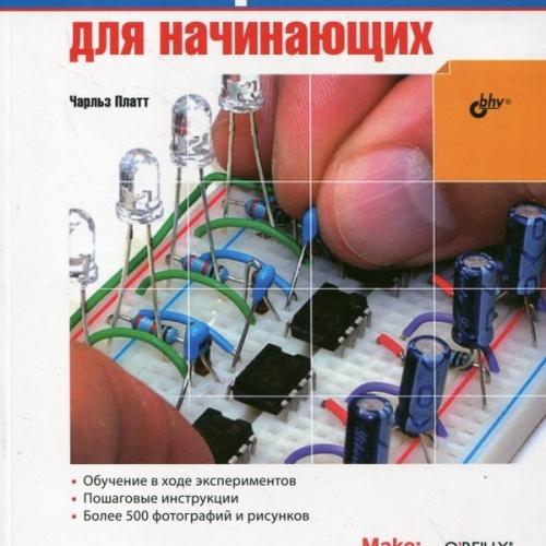 Набор для исследований БХВ-Петербург Электроника для начинающих 2.0. Большой набор + книга