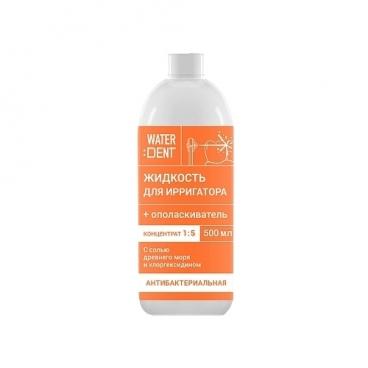 Global White Ополаскиватель Waterdent антибактериальный комплекс + жидкость для ирригатора